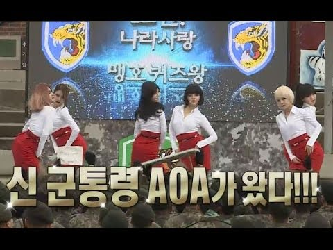 【TVPP】AOA - Performance for Korean Army, 에이오에이 - 진짜사나이 위문 공연 @ A Real Man