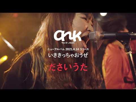 ank NEW AL『いききっちゃおうぜ』全曲ティザー