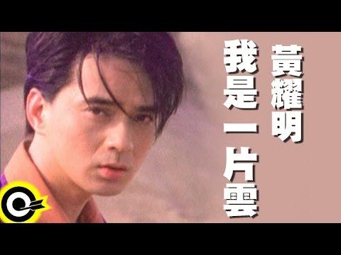 黃耀明-我是一片雲 (官方完整版MV)