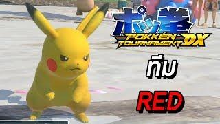 ทีมโคตรพระเอก ทีม Red - Pokken Tournament DX #40