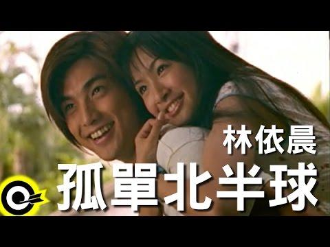 林依晨-孤單北半球 (官方完整版MV)