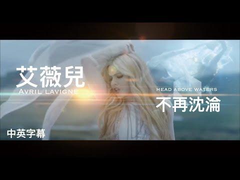 avril lavigne  艾薇兒 head above water 不再沈淪 中文字幕