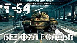 T-54 Без фулл голды?