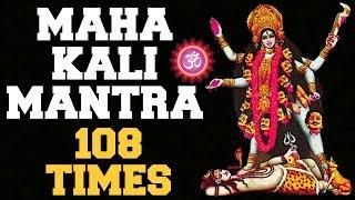 Om Kali MahaKali | Mahakali Mantra | 216 Times - Chant Central