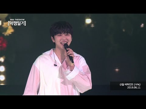 SANDEUL, Behind CAM Full Ver. [DUKCAM Diary With THE SHOW, 190611] 60P