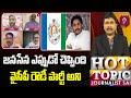 జనసేన ఎప్పుడో చెప్పింది వైసీపీ రౌడీ పార్టీ అని  | Hot Topic With Journalist Sai | Prime9 News