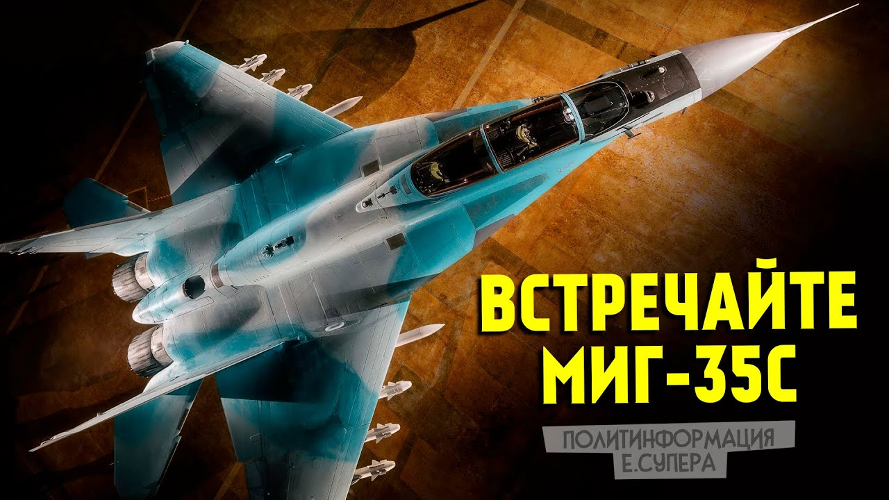 Россия подготовила ещё один «истребитель мечты»