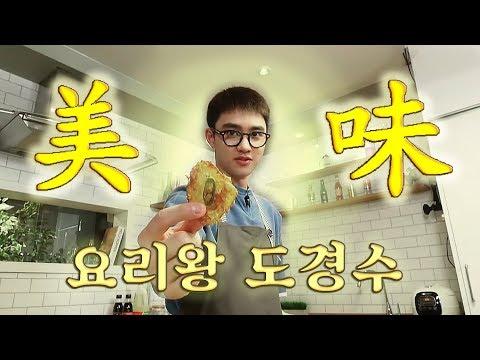 요리왕비룡 아니고 도경수 (The King of Cooking kyungsoo) [ENG SUB]