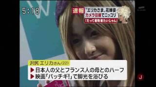 Sawajiri Erika Marriage Report