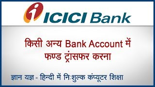 ICICI Bank - How to transfer funds to any other bank account
