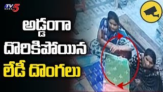 Police Caught Women While Stealing The Clothes..