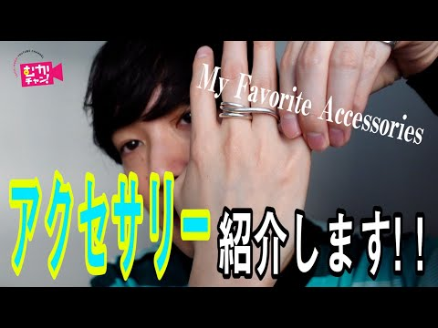 【My Favorite Accessories】私物アクセサリーを紹介します!!