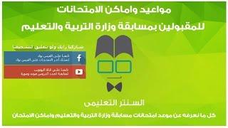 موعد واماكن امتحانات مسابقة التربية والتعليم لتعين 30 الف معلم