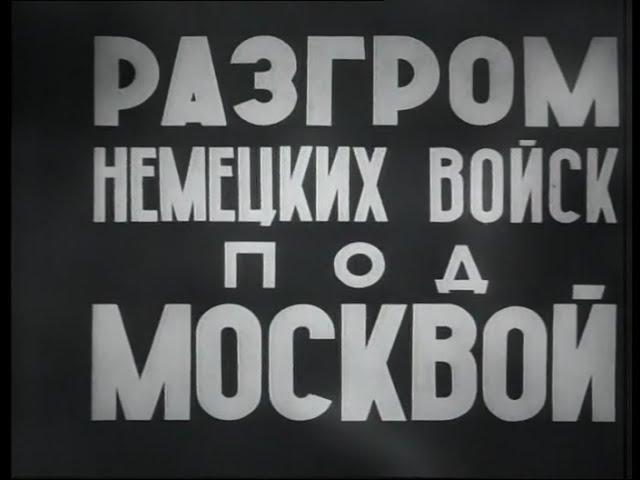 «Разгром немецких войск под Москвой»