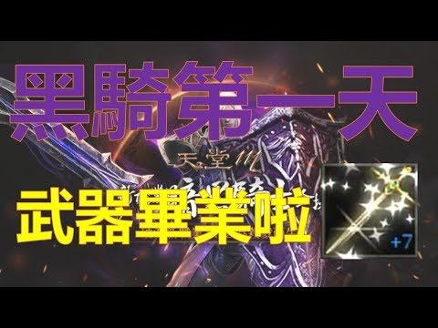 【天堂M】黑騎武器畢業啦!第一天搞定真的爽!