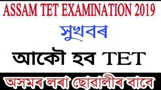 How to apply online tet exam 2018-19//in assam||ASSAM TET EXAMINATION 2018/jitu mani|| APPLY NOW