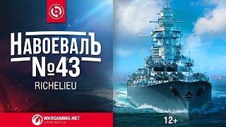 Richelieu. «НавоевалЪ» №43