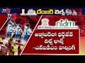 దేశంలో మళ్లీ ప్రమాద ఘటికలను మోగిస్తున్న కరోనా | Third Wave in India | TV5 News Digital