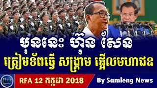 លោក ហ៊ុន សែន គំរាធ្វើសង្រ្គាមផ្អើលមហាជន, Cambodia Hot News, Khmer News