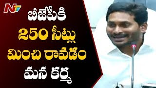YS Jagan Shocking Comments On Modi Victory..