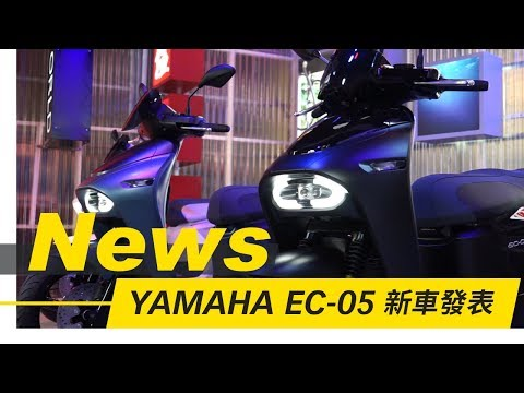 [Jorsindo] 小老婆News! YAMAHA EC-05 新車發表會