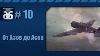 WoWP - От азов до асов №10: игра в звене. via MMORPG.su