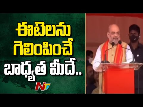 Amit Shah urges public to support Etela Rajender in Huzurabad By Poll
