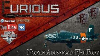 World of Warplanes: FJ-1 Fury. Ограниченная ярость.