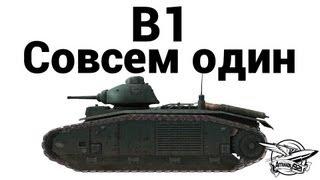 B1 - Совсем один
