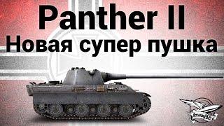 Panther II - Новая супер пушка