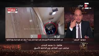 كل يوم - محامي حبيب العادلي: موكلي كان فى إحدى الرعايات المركزة الخاصة ...
