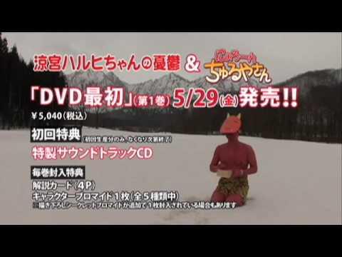 「涼宮ハルヒちゃんの憂鬱」「にょろーん☆ちゅるやさん」DVD CM【15秒】