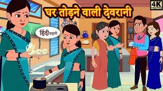 घर तोड़ने वाली देवरानी - Stories in Hindi | Moral Stories | Bedtime Stories  | New Story | StoryTime