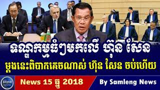 ទណ្ឌកម្មធំៗមកលើ ហ៊ុន សែន ម្តងនេះគេចមិនផុតទេ, Cambodia Hot News, Khmer News