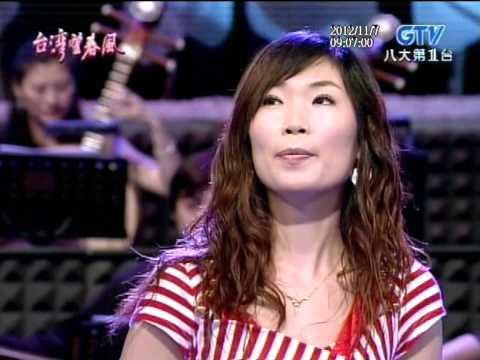 向蕙玲+愛我三分鐘+台灣望春風