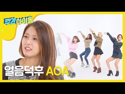 주간아이돌 (Weeky Idol) - 금주의 아이돌 A.O.A Random Play Dance  (Vietnam Sub)