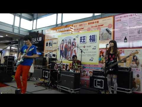 2013.08.17 旺福 - 給我一個讚 潮流音樂祭 @台中新光三越
