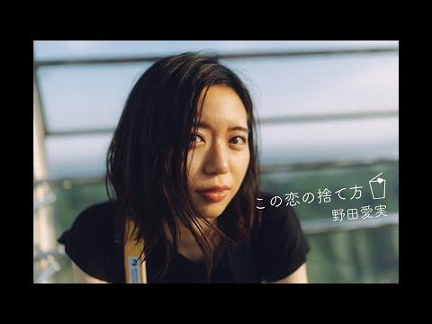 野田愛実 - 'この恋の捨て方' MusicVideo