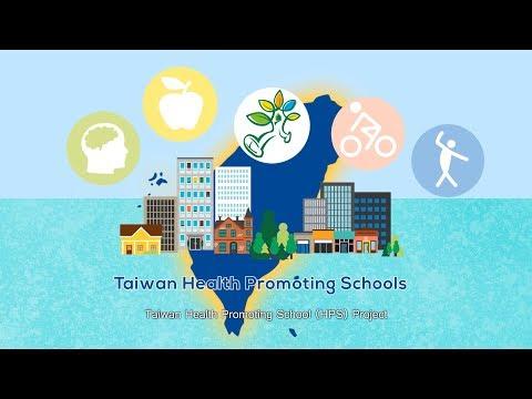 (英文版)健康促進學校-用健康點亮台灣