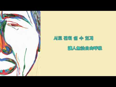 [韓中字] SHINee - 拋棄 (Better Off)