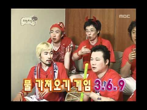 Infinite Challenge, Germany Worldcup(3) #01, 독일 월드컵(3) 20060617