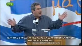 ΟΜΙΛΙΑ ΠΑΝΟΥ ΚΑΜΜΕΝΟΥ ΣΤΟ ΣΥΝΕΔΡΙΟ ΝΕΟΛΑΙΑΣ