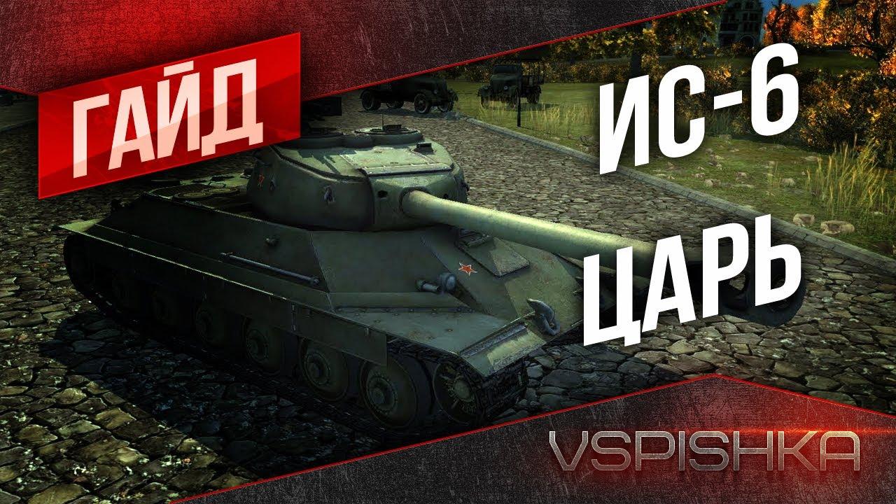 "Гайд по World of Tanks - ИС-6 ""Царь"" от Vspishka [Virtus.pro]"