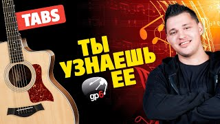 КОРНИ - Ты узнаешь её (fingerstyle guitar cover with free TABS)