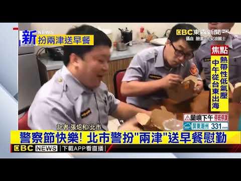 最新》警察節快樂!北市警扮「兩津」送早餐慰勤