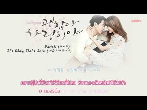 [ThaiSub/KARAOKE] Davichi - 괜찮아 사랑이야 (It's Okay, That's Love) It's Okay, That's Love OST