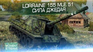 Lorraine 155 mle. 51 - Сила джедая