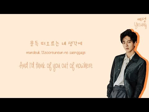 Yesung (예성) feat. Chanyeol (찬열) - Confession (어떤 말로도) Lyrics (Color-Coded Han/Rom/Eng)