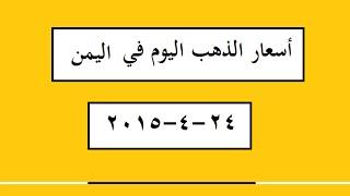 أسعار الذهب اليوم في اليمن 24-4-2015 -