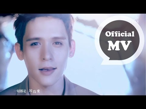 倪安東Anthony Neely [一切都是因為愛 Everything is Love] Official MV HD